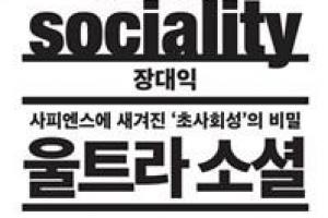 공감형 '초사회성'이 만든 인간 사회