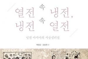 한국 현대사 바탕이 된 냉전 체제