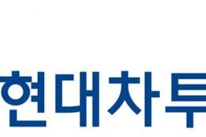 [경제 브리핑] HMC투자의 새 이름 '현대차투자증권'