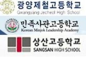 """민사고 등 5곳 """"자사고 폐지 반대"""""""
