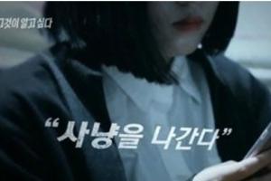"""캐릭터 커뮤니티 회원들 """"'그알', 모든 이용자 잠재적 피의자 취급"""""""