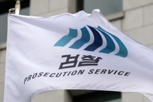 '돈봉투 전락' 檢특수활동비 개혁 시동…법무·검찰 TF 가동