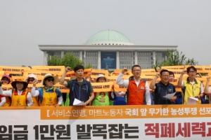 """""""최저임금 1만원 실현해야""""…마트노동자들 국회 앞 농성 돌입"""