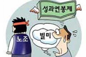 [경제 블로그] 공공기관 성과연봉제 폐지에 대기업은 속앓이
