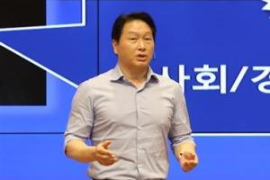 """최태원 """"양극화 책임감 사회와 함께 성장할 것"""""""