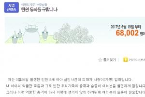 """인천 초등생 사건 피해자 어머니 """"엄한 처벌 내려지길"""" 탄원 호소"""