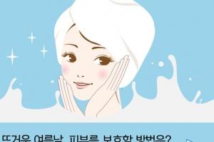"""""""우유에 한 여름 오존-자외선 '피부 장벽' 성분"""""""
