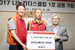 나눔리더스 클럽 기업 봉사 모임 SK이노베이션 1호 회원에 선정