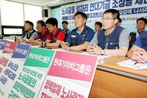 금속노조 '5000억 일자리 연대기금' 노사 갈등
