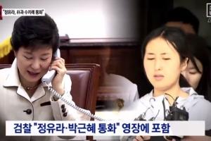"""檢 """"정유라, 엄마 전화로 직접 박근혜와 수차례 통화"""""""