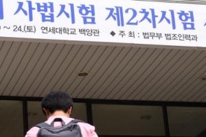 [서울포토] 사법시험 역사 속으로…