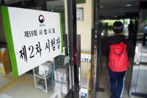 [서울포토] '마지막 사법시험' 입실하는 응시생