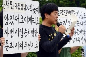 [서울포토] 사법시험 존치 촉구 시위