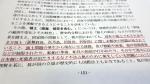日, '독도 일본땅·韓불법…