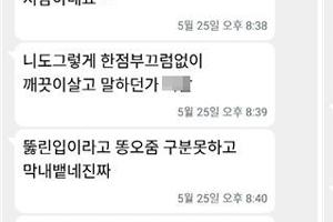자유한국당, 욕설담긴 악성 '문자폭탄' 153건 검찰 고발