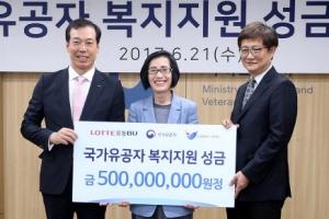 롯데 유통BU 성금 5억원 국가유공자 의료 지원 기탁