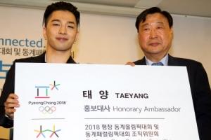 """올림픽 홍보대사 된 빅뱅 '태양' """"올해 노래 만들어 평창 알릴 것"""""""