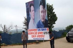"""""""웜비어 애도·김정은 규탄""""…탈북단체 대북전단 살포"""