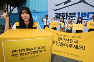 [서울포토] '알바하기 좋은나라를 만들어주세요!'