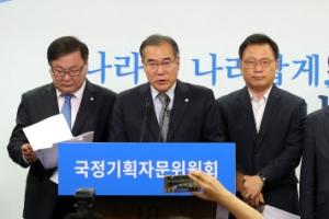 국정기획위, 휴대전화 요금 인하방안 오늘 발표
