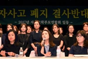 [서울포토] 자사고 폐지 반대 기자회견
