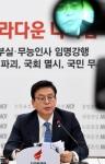 정우택 자유한국당 대표 …