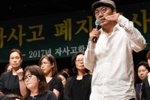 [서울포토] 자사고 폐지 반대 기자회견하는 학부모들