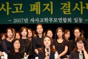 [서울포토] 자사고 폐지 반대 기자회견 연 학부모들