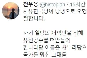 """역사학자 전우용도 자유한국당 5행시 응모…""""상품은 거절"""""""