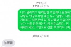 '항의 문자' 받은 민경욱, 실명 알아내 답장…민간인 사찰 논란