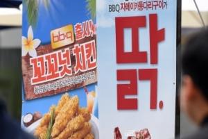 '누가 총대 메나'…치킨업계, 가격인상 눈치싸움 '치열'
