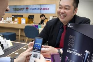 SKT, 폴더형 스마트폰 '갤럭시 폴더2' 오늘 출시