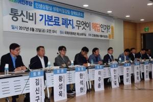 [서울포토] '통신비 기본료 폐지, 해답은?'