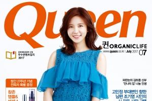 Queen 창간 27주년 7월호 화장품 2종 전 독자 증정