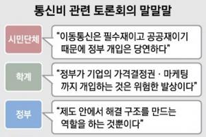 """[단독] """"공공 성격 강해 정부개입 당연"""" vs """"이동통신 생태계 망가져"""""""