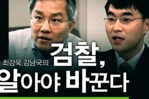 """(영상) """"문아무개, 조국XX""""…검찰 내부에서 나온다는 이야기"""