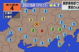 일본 나가노현 또 규모 4.7 지진…하루 사이 20여회 발생