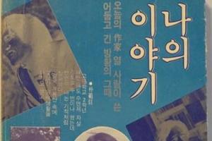 [헌책방 주인장의 유쾌한 책 박물관] 김성동·김홍신·이문열…거장들의 폭풍 같은 삼…