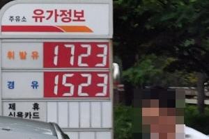 """청와대 """"경유 가격 휘발유 가격 대비 120%...청와대와 협의한 사실 없어"""""""