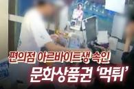 [영상] 심야 편의점 아르바이트생 속인 문화상품권 '…