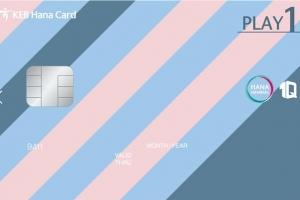 90만원 쓰면 최대 월 3만원 적립 하나 'Play1카드' 젊은층에 인기