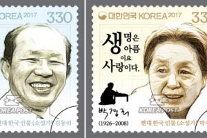 김동리·박경리 기념우표 발행