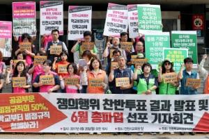 학교 비정규직 파업 나선다...14개 교육청과 협상 결렬