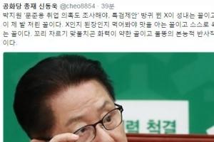 """신동욱, 박지원 특검 제안에 """"방귀 뀐 X이 성내는 꼴"""""""
