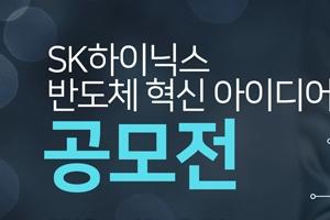 SK하이닉스, 총 상금 1억 3천만원 반도체 아이디어 공모전