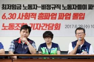 민주노총, 30일 비정규직 등 4만명 규모 '사회적 총파업'