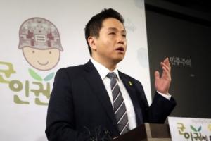 """군인권센터, 군 검찰 비판…""""위법행위 조사 대신 고발자 색출"""""""