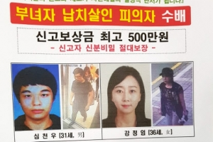 골프연습장 여성 납치·살해범 1명 구속 영장·2명 공개 수배