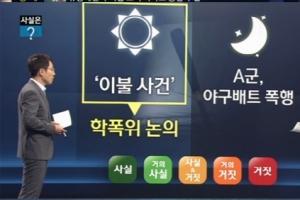 밤에도 야구 방망이 휘두른 재벌 손자…숭의초 '묵살' 의혹