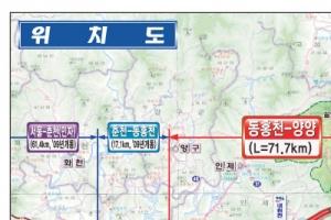 30일 개통되는 동서고속도로...서울~양양 90분